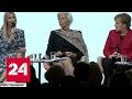 Иванка Трамп Ангела Меркель и королева Максима съехались на Quot политический девичник Quot mp3