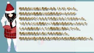 本居宣長の偽女王説の拡張版です。 日本書紀の記述が正しいと考える説で...