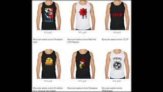 Мужские майки модные. Купить мужскую майку в интернет магазине(, 2018-07-30T06:42:54.000Z)