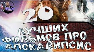 20 САМЫХ ЛУЧШИХ ФИЛЬМОВ КАТАСТРОФ(связанных с АПОКАЛИПСИСОМ )