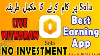 How to Earn and Withdraw from SOLA App | Live Withdraw in Ethereum Wallet | No Investment