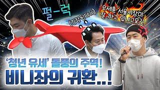 2030 청년 세대를 대변하러 온 '비니좌' 서울 비전…