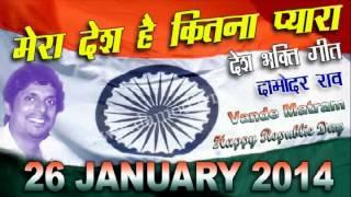 26 January 2014 Vande Matram Desh Bhakti Geet : By Damodar Raao (Music Director)