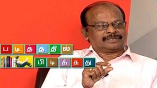 Padithathil Pidithathu 19-09-2016 | Pepper TV Show