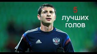 Алан Дзагоев 5 лучших голов