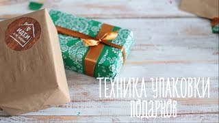Техника упаковки подарков [Идеи для жизни](Приближается пора праздников, сейчас как никогда актуален мастер-класс по грамотной технике упаковки пода..., 2014-11-15T08:00:46.000Z)