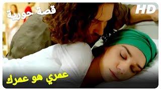 مارت عرض الزواج على بيري | الفيلم التركي قصة حورية