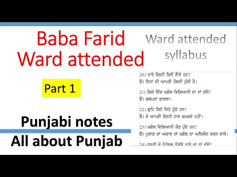 BABA FARID WARD ATTENDED NOTES OF PUNJABI , WARD ATTENDED SY