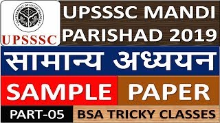 UPSSSC MANDI PARISAD GS SAMPLE PAPER || PART-5 || UPSSSC VDO CLASSES || BSA TRICKY CLASSES