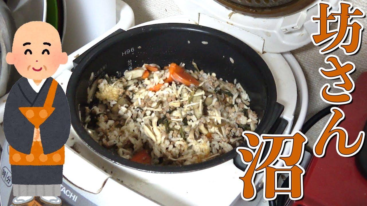 【脂肪0】お坊さんの炊き込みご飯!【減量食】