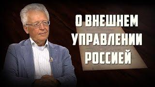 Валентин Катасонов   О внешнем управлении Россией