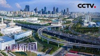 [中国新闻] 苏州首个国家级跨行业跨领域工业互联网平台启用   CCTV中文国际