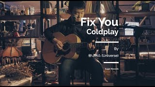 (Lee Chan Sol) - Fix You [Coldplay cover]