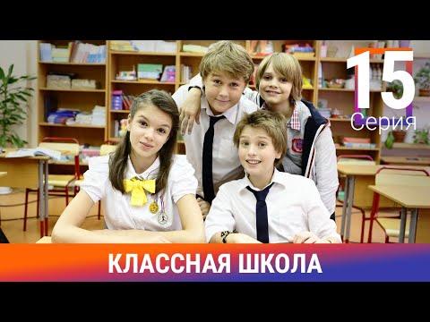 Классная Школа. 15 Серия. Сериал. Комедия. Амедиа