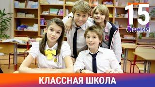 Классная Школа 15 Серия Сериал Комедия Амедиа