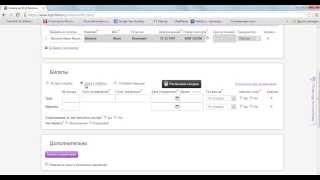 Как заказать жд-билеты(, 2013-08-16T11:04:06.000Z)