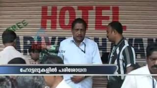 Food Poisoning Raid conducted in Star Hotels in Kochi - georgevideos097339636279