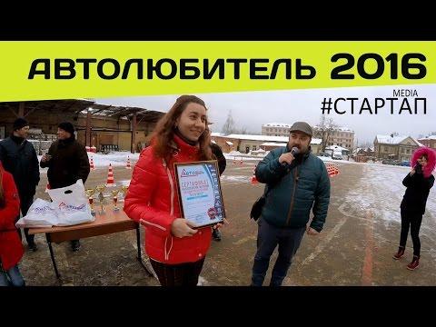 #Автолюбитель2016. Автоконкурс в Сергиевом Посаде