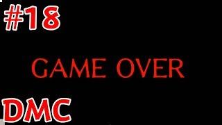 DMC#18 ミッション18 魔窟【ディーエムシー デビルメイクライ】
