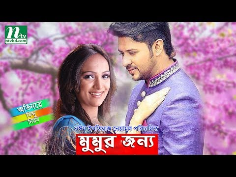 Bangla Natok Mumur Jonno l Nirob, Bindu, Dr. Ejaj, Chittolekha l Drama & Telefilm