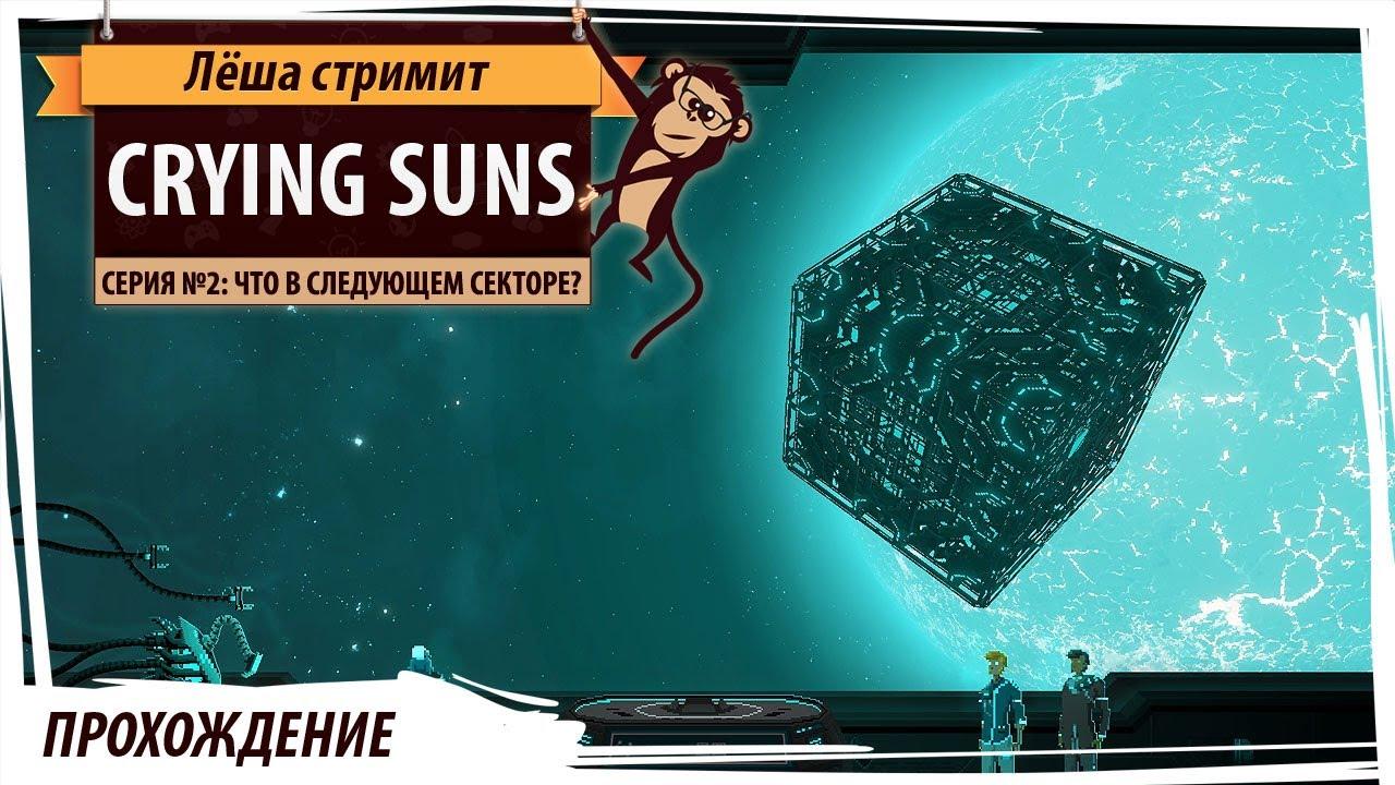 Crying Suns: космический рогалик в духе FTL