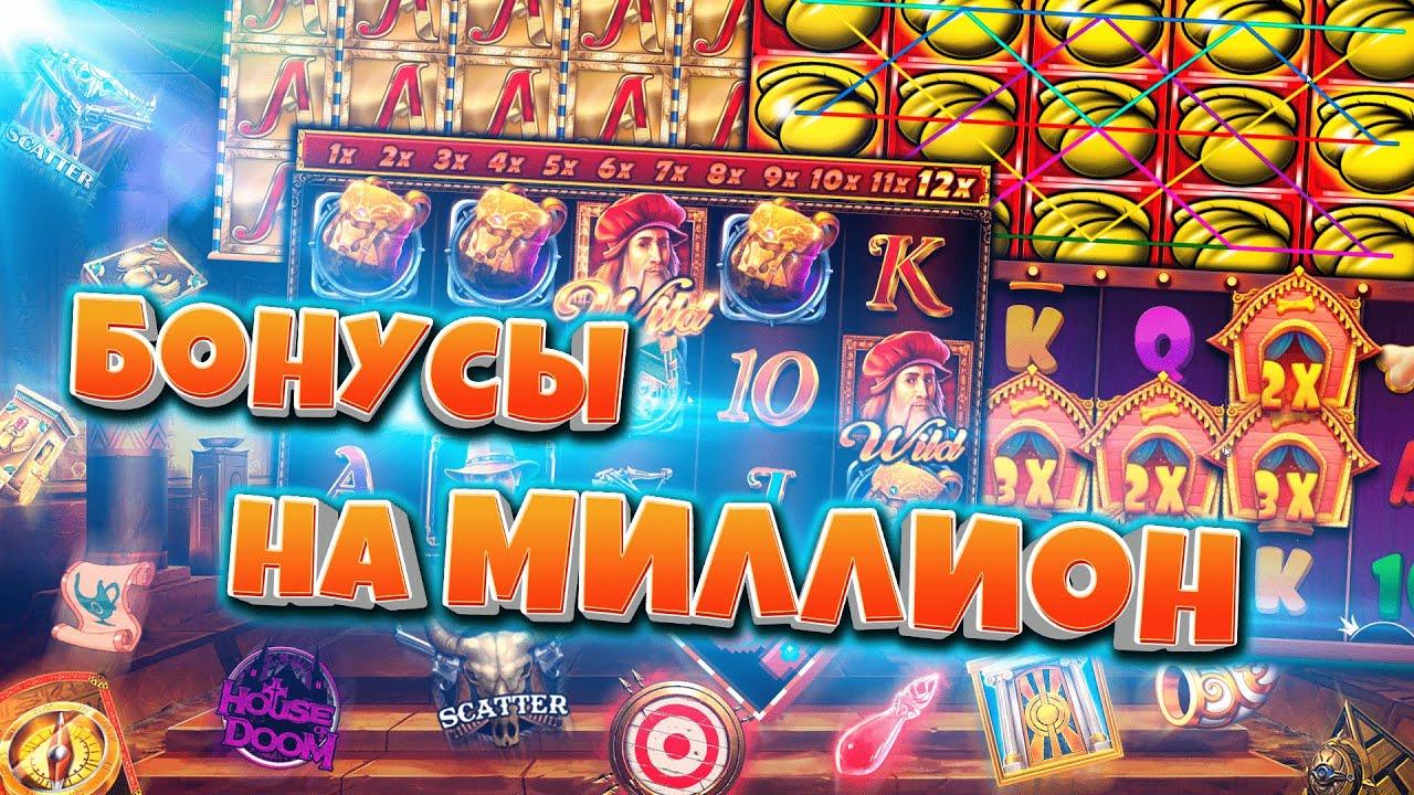 Проигрывал 2.200.000 рублей и поймал бонус! (Игровые автоматы в онлайн казино Император)