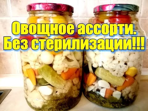 Овощное ассорти на зиму. Без стерилизации!!! Практичная заготовка.