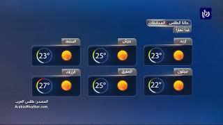 النشرة الجوية الأردنية من رؤيا 24-10-2017