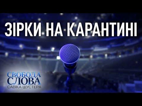 Свобода слова Савіка Шустера — 01.05.2020 — Шустер Онлайн
