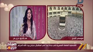 صباح دريم| القنصلية العامة المصرية فى جدة تبدأ فى استقبال حجاج بيت الله الحرام