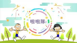 Publication Date: 2018-11-14   Video Title: 2017-2018 慈航學校 運動會 花絮