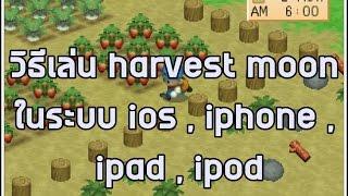 วิธีเล่น harvest moon ใน iphone,ipad โดยไม่ต้อง jailbreak l Kantaphone