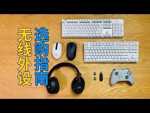 【轻电科技】好而不贵的无线游戏外设怎么选?丨 Wireless Gaming Peripherals  Review