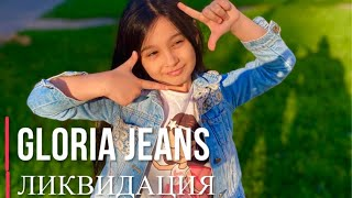Gloria-Jeans ДЕТСКАЯ ОДЕЖДА СКИДКИ ПОСЛЕ КАРАНТИНА ВЛОГ 2.07.2020  ЧТО МЫ КУПИЛИ НАШИ ПОКУПКИ