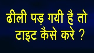 Download Video औरत की योनि को टाइट करने के तरीके | Tips to Satisfy Your Man in Bed | Life Care│Educational Video MP3 3GP MP4
