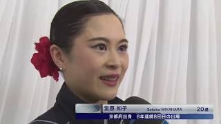 【全日本フィギュアスケート選手権2018】女子フリー<宮原知子選手>イ...