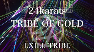 Download 【歌詞付き】 24karats TRIBE OF GOLD/EXILE TRIBE 【リクエスト曲】