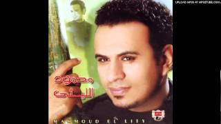 محمود الليثي انا القتيل mahmoud elithy ana elkateel
