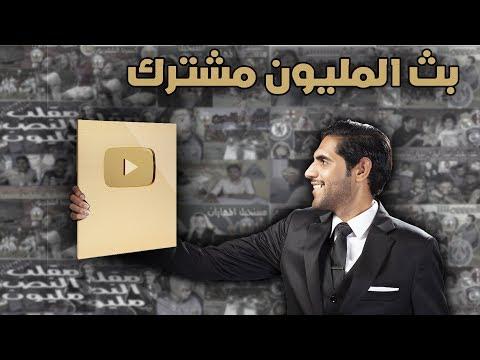 عبدالله النعيمي مليون مشترك 🏆😍 !!