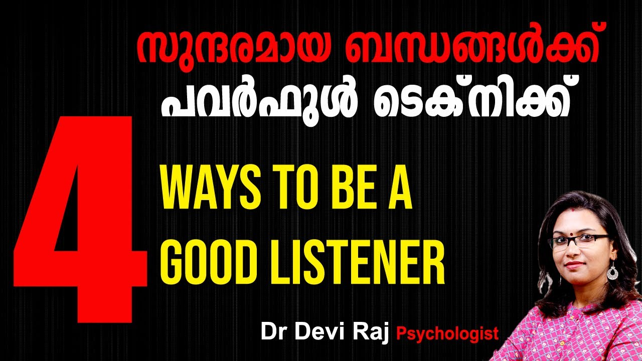 4 Ways to be a Good Listener | How to be a good listener