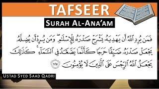 Tafseer Surah Al Anaam | Ayah #125