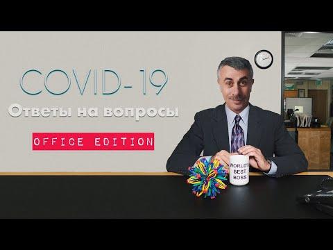 Коронавирус: ответы на вопросы / Office Edition | Доктор Комаровский