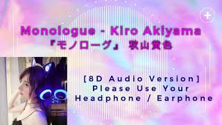 Cover images Monologue[モノローグ] - Kiro Akiyama [秋山黄色] [8D Audio Version]