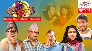 Ulto Sulto || Episode-61 || 1-May-2019 || By Media Hub Official Channel