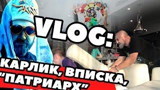 VLOG: КАРЛИК, ВПИСКА, «ПАТРИАРХ» / FAP TIME TV Backstage / Безумный Макс-О