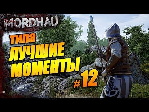 Самые кровавые и эпичные моменты MORDHAU / МОРДХАУ №12