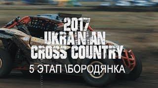 5-й етап Чемпіонату України «Ukrainian Cross-Country» - Бородянка