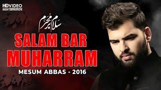 SALAM BAR MUHARRAM | Mesum Abbas 2017 (VIDEO)