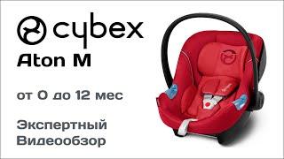 Автокресло Cybex Aton M обзор Супермаркета Детских Автокресел