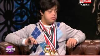 واحد من الناس - لقاء مع الطفل يوسف علاء المصاب  بمتلازمة داون وبطل الجمهورية في السباحة